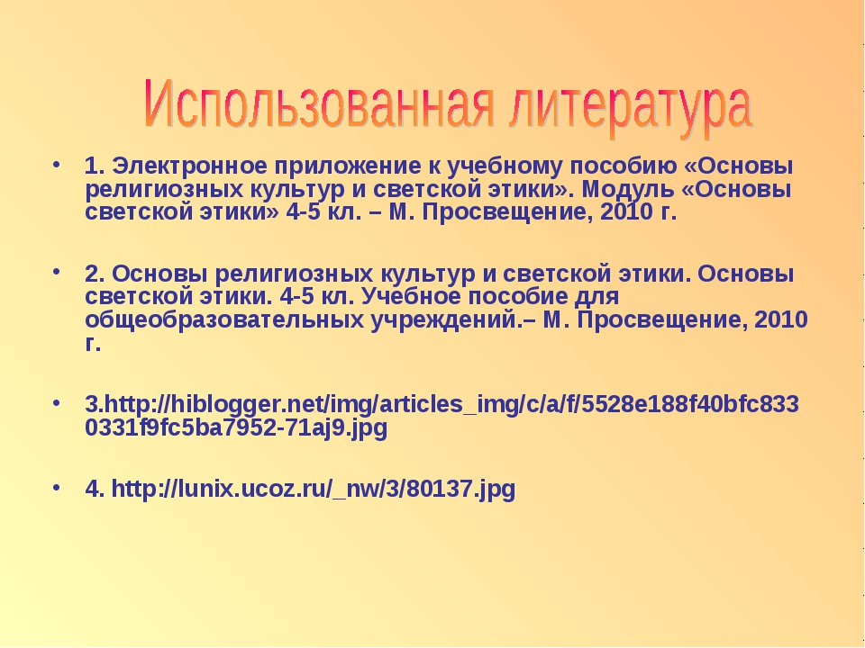 1. Электронное приложение к учебному пособию «Основы религиозных культур и св...