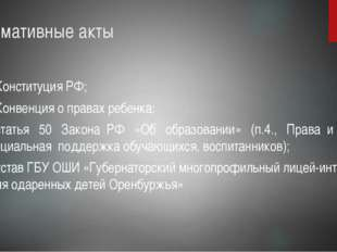 Нормативные акты - Конституция РФ; - Конвенция о правах ребенка; - статья 50
