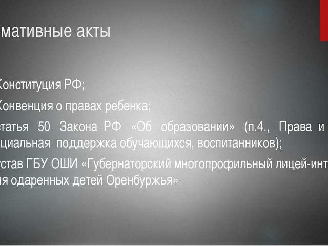 Нормативные акты - Конституция РФ; - Конвенция о правах ребенка; - статья 50...
