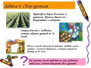 Задача 4. Сбор урожая. Картофель вырос большим и хорошим. Пришло время его вы