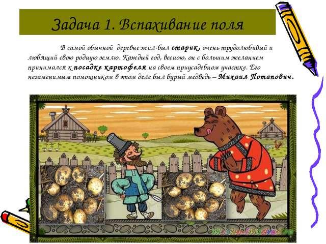 Задача 1. Вспахивание поля В самой обычной деревне жил-был старик, очень тру...