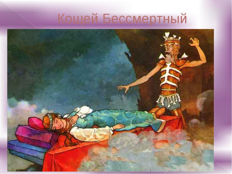 Открытка, открытка иван царевич убить кощея бессмертного пенсионный