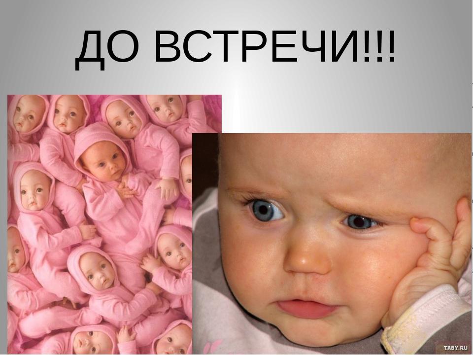 ДО ВСТРЕЧИ!!!