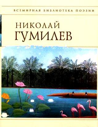 Стихотворения (Николай Гумилёв) 2008, поэзия, аудиокнига, MP3, 112kbps, Алексей Россошанский - Скачать с -=HD-NET.ORG