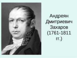 Андреян Дмитриевич Захаров (1761-1811 гг.)
