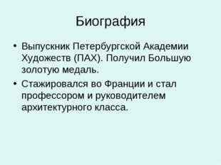 Биография Выпускник Петербургской Академии Художеств (ПАХ). Получил Большую з