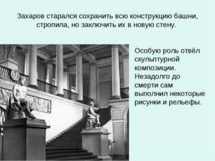 Захаров старался сохранить всю конструкцию башни, стропила, но заключить их в