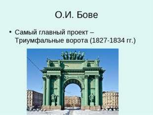 О.И. Бове Самый главный проект – Триумфальные ворота (1827-1834 гг.)