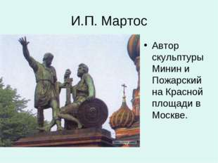И.П. Мартос Автор скульптуры Минин и Пожарский на Красной площади в Москве.