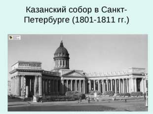 Казанский собор в Санкт-Петербурге (1801-1811 гг.)