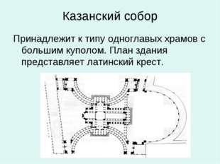 Казанский собор Принадлежит к типу одноглавых храмов с большим куполом. План
