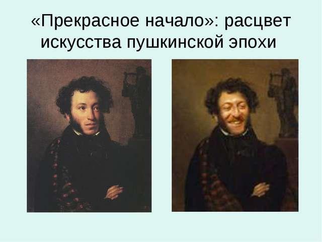 «Прекрасное начало»: расцвет искусства пушкинской эпохи