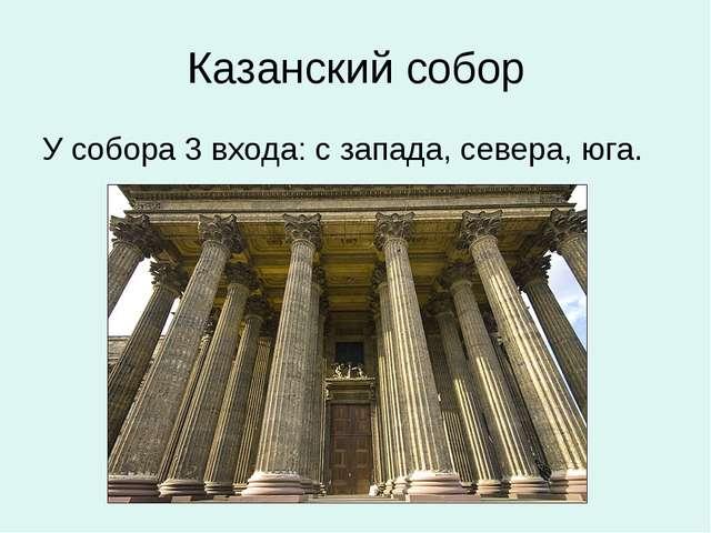 Казанский собор У собора 3 входа: с запада, севера, юга.