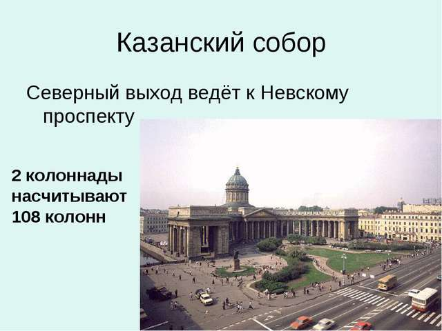 Казанский собор Северный выход ведёт к Невскому проспекту 2 колоннады насчиты...
