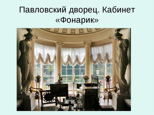 Павловский дворец. Кабинет «Фонарик»