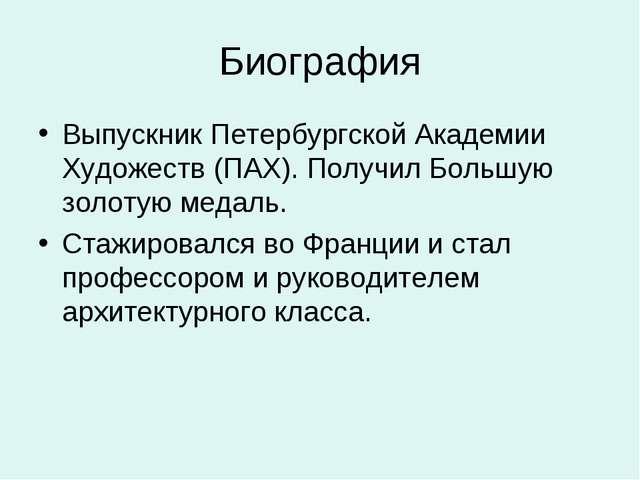 Биография Выпускник Петербургской Академии Художеств (ПАХ). Получил Большую з...