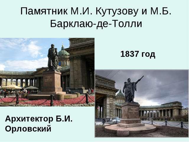 Памятник М.И. Кутузову и М.Б. Барклаю-де-Толли 1837 год Архитектор Б.И. Орлов...
