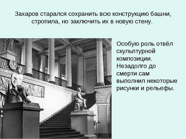 Захаров старался сохранить всю конструкцию башни, стропила, но заключить их в...