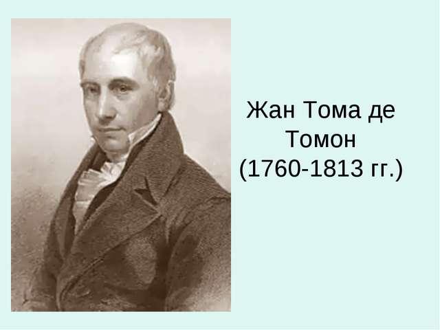 Жан Тома де Томон (1760-1813 гг.)