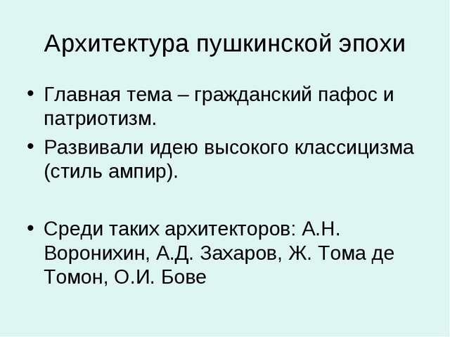 Архитектура пушкинской эпохи Главная тема – гражданский пафос и патриотизм. Р...