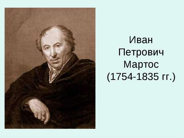 Иван Петрович Мартос (1754-1835 гг.)
