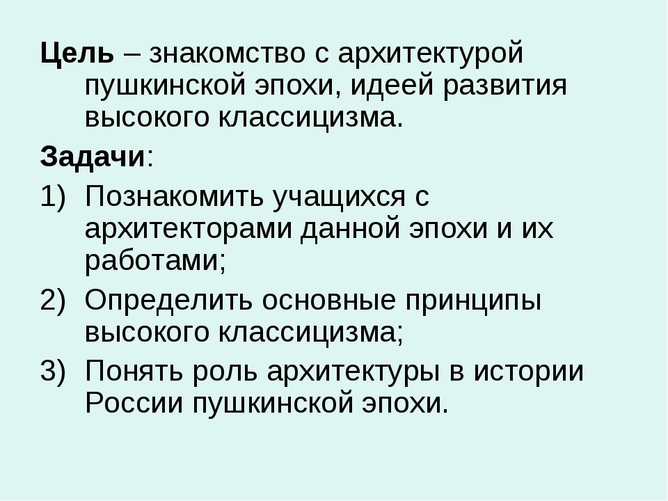 Цель – знакомство с архитектурой пушкинской эпохи, идеей развития высокого кл...