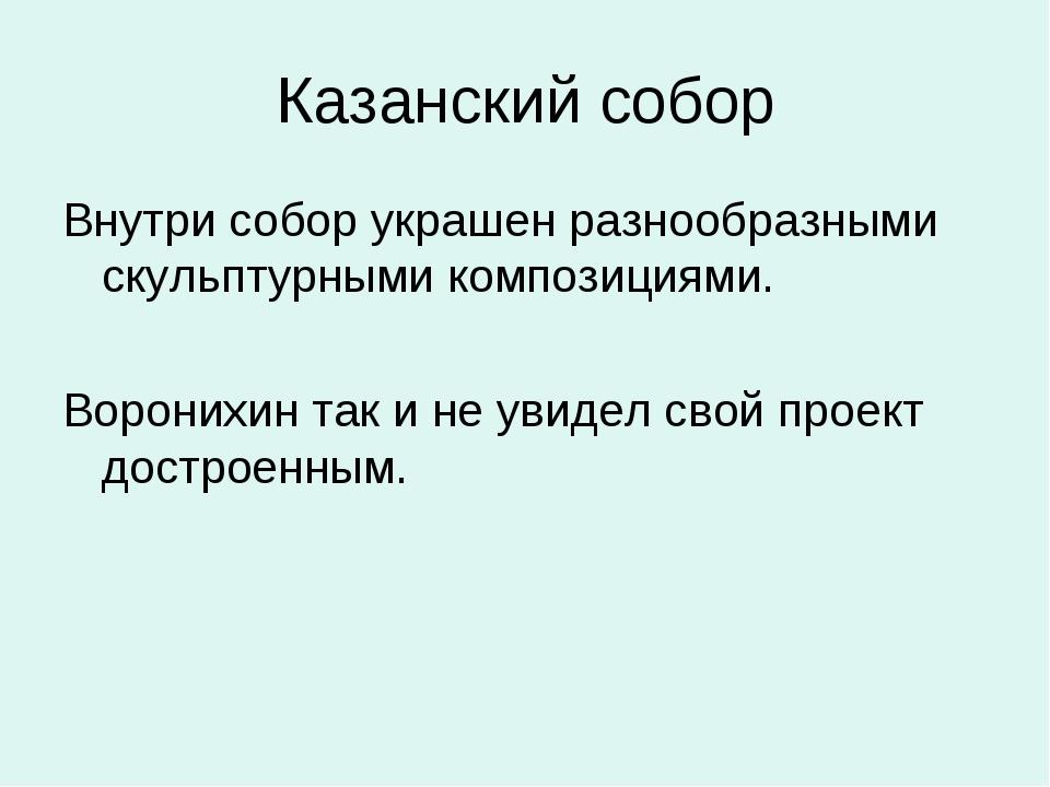 Казанский собор Внутри собор украшен разнообразными скульптурными композициям...