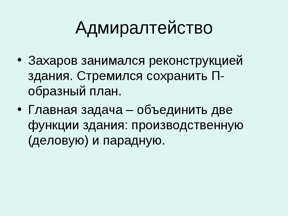 Адмиралтейство Захаров занимался реконструкцией здания. Стремился сохранить П...