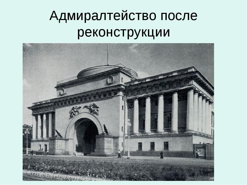 Адмиралтейство после реконструкции