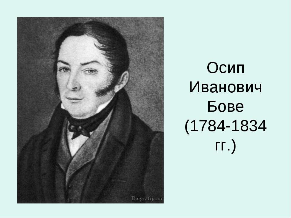 Осип Иванович Бове (1784-1834 гг.)