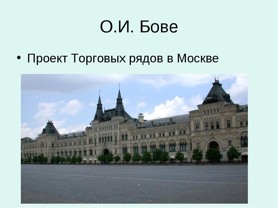 О.И. Бове Проект Торговых рядов в Москве
