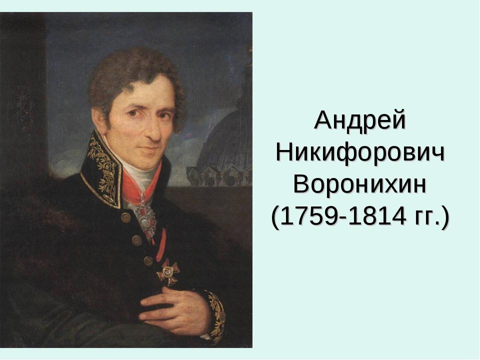 Андрей Никифорович Воронихин (1759-1814 гг.)