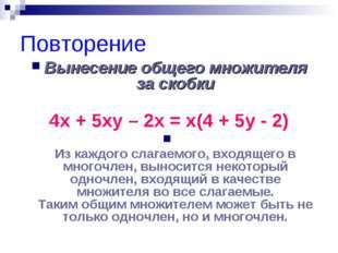 Повторение Вынесение общего множителя за скобки 4х + 5ху – 2х = х(4 + 5у - 2)