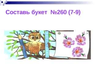 Составь букет №260 (7-9)