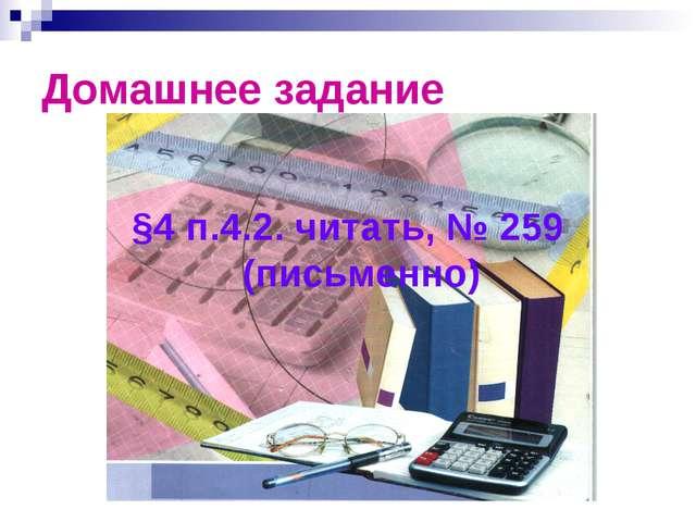 Домашнее задание §4 п.4.2. читать, № 259 (письменно)