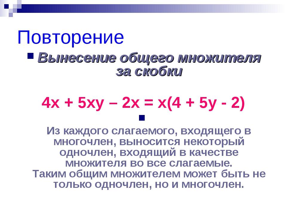 Повторение Вынесение общего множителя за скобки 4х + 5ху – 2х = х(4 + 5у - 2)...