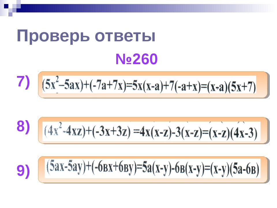 Проверь ответы №260 7) 8) 9)