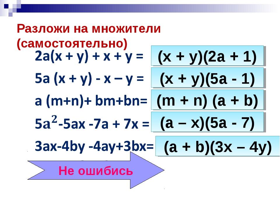 Разложи на множители (самостоятельно) (x + y)(2a + 1) (x + y)(5a - 1) (m + n)...