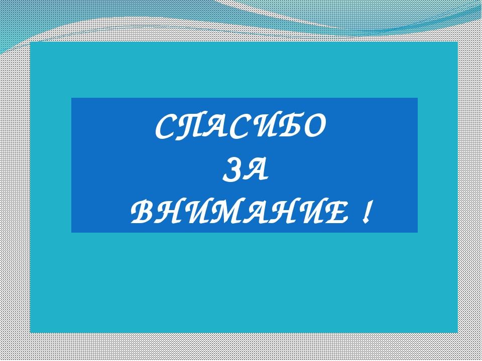 СПАСИБО ЗА ВНИМАНИЕ ! 75