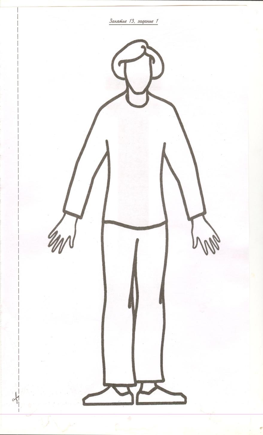 C:\Users\user\Desktop\Чернецкая\Семинары ФГОС, открытые уроки\Семинар развитие потенциала ученика на уроке\Человек 001.jpg