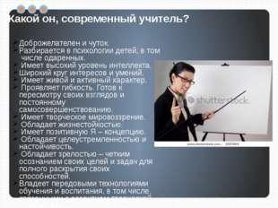 Какой он, современный учитель? Доброжелателен и чуток. Разбирается в психоло