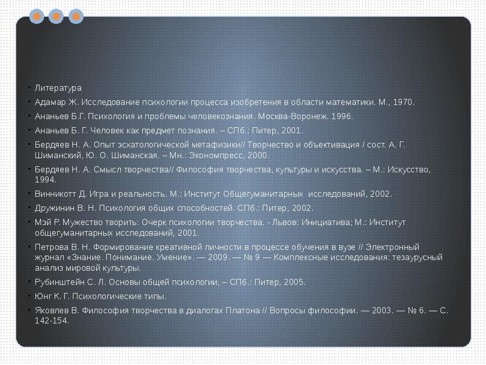 Литература Адамар Ж. Исследование психологии процесса изобретения в области...