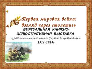 I. Россия в Первой мировой войне Первая мировая война продолжалась четыре го