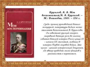 Гальперин, Ю. М. Воздушный казак Вердена: повесть-хроника/Ю. М. Гальперин. –
