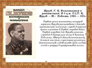 Керенский, А. Ф. Россия на историческом повороте: мемуары/А. Ф. Керенский. –