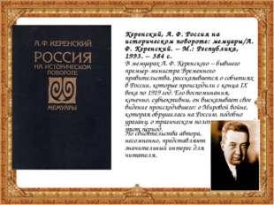 Медведев, Р. А. Жизнь и гибель Филиппа Кузьмича Миронова/ Р. А, Медведев, С.