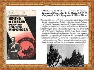 III. Война глазами классиков Первая мировая война получила отражение в произв