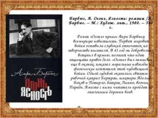 Васильев, Б. Л. Дом, который построил Дед: роман/Борис Васильев. – М.: Вагриу