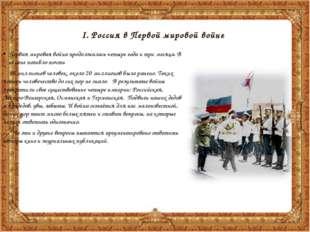 «И да поднимется вся Россия на ратный подвиг с железом в руке и крестом в се