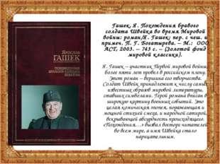 Пикуль, В. С. Моозунд: роман-хроника/В. С. Пикуль. – М.: Воениздат, 1990. – 4